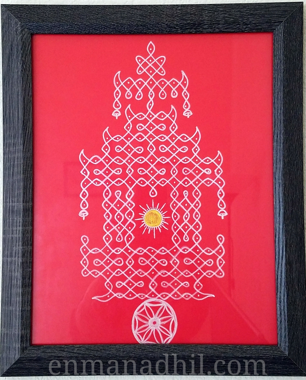 Theru Kolam Chariot Pattern
